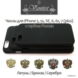Чехол на iPhone 5s/SE/6/6s/7(plus) с литым гербом России. Эксклюзивные чехлы от производителя!