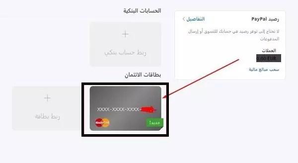 11 - طريقة انشاء حساب باي بال وتفعيله بكل بسهولة 2019