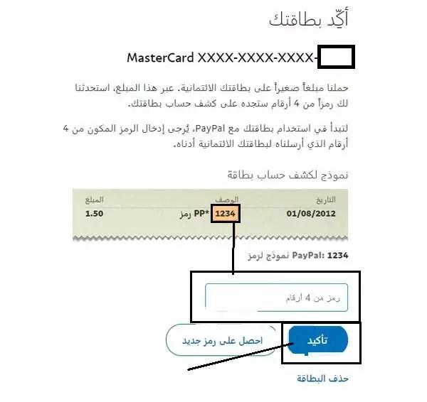 14 - طريقة انشاء حساب باي بال وتفعيله بكل بسهولة 2019