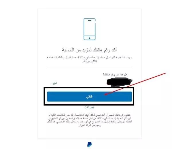 7 - طريقة انشاء حساب باي بال وتفعيله بكل بسهولة 2019