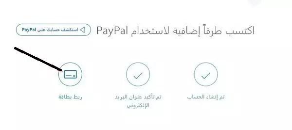 9 - طريقة انشاء حساب باي بال وتفعيله بكل بسهولة 2019