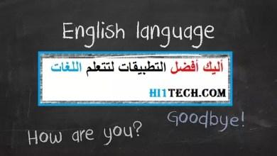 Photo of أفضل 10 برامج لتعلم اللغة الانجليزية مجاناً للاندرويد والايفون 2020
