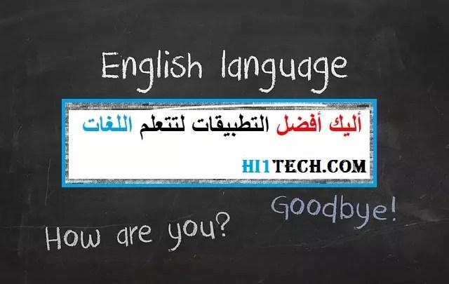 أفضل 10 برامج تعلم اللغة الانجليزية المجانية وأفضل برامج تعلم اللغات