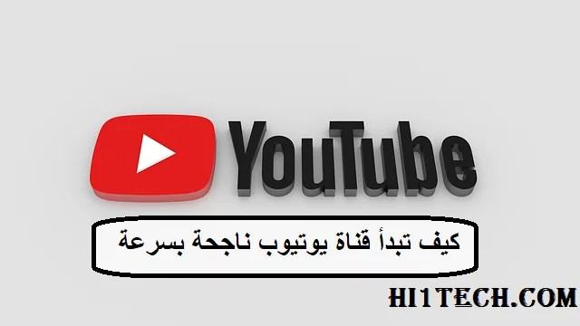 كيفية انشاء قناة يوتيوب ناجحة 15 نصيحة من ذهب 2019 YouTube
