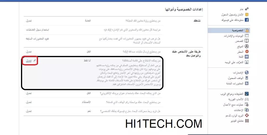 .jpg - كيفية اخفاء الاصدقاء في الفيس بوك شرح وخطوات اخفاء الاصدقاء في الفيس بوك