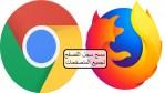 مسح سجل البحث : كيف امسح سجل البحث في قوقل من الجوال وباقي المتصفحات