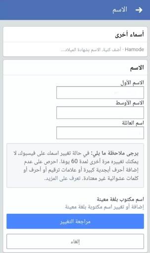 كيف اغير اسمي في الفيس بوك اليك كيفية تغيير اسم الفيسبوك للاندرويد والكمبيوتر