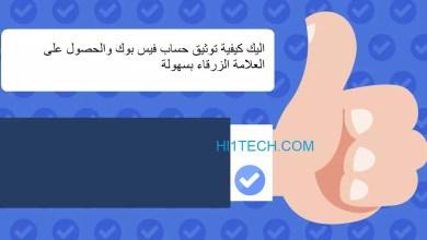 صورة كيفية توثيق حساب فيس بوك و تأكيد حساب فيس بوك بسهولة