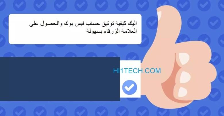 كيفية توثيق حساب فيس بوك و تأكيد حساب فيس بوك بسهولة