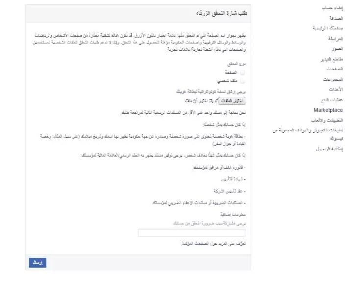 كيفية توثيق حساب فيس بوك و تأكيد حساب فيس بوك