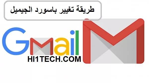 طريقة تغير باسورد جيميل Gmail من اجهزة الاندرويد والايفون والكمبيوتر