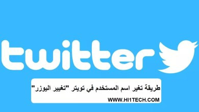Photo of تغيير يوزر تويتر : اليك كيفية تغيير اسم المستخدم في تويتر بسهولة