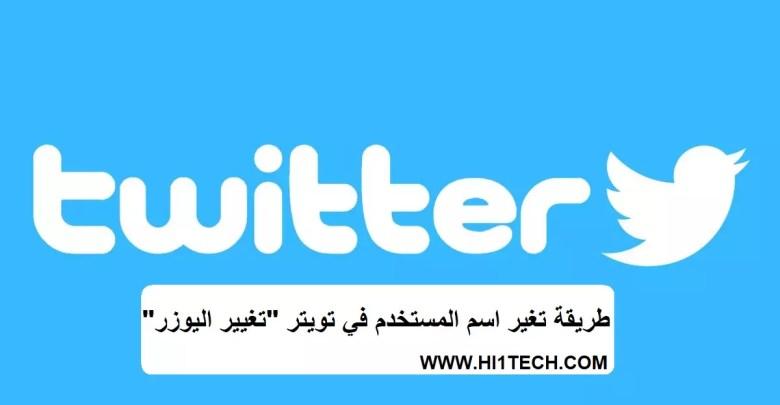 تغيير يوزر تويتر : اليك كيفية تغيير اسم المستخدم في تويتر بسهولة