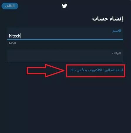 طريقة انشاء حساب تويتر بدون رقم هاتف بسهولة