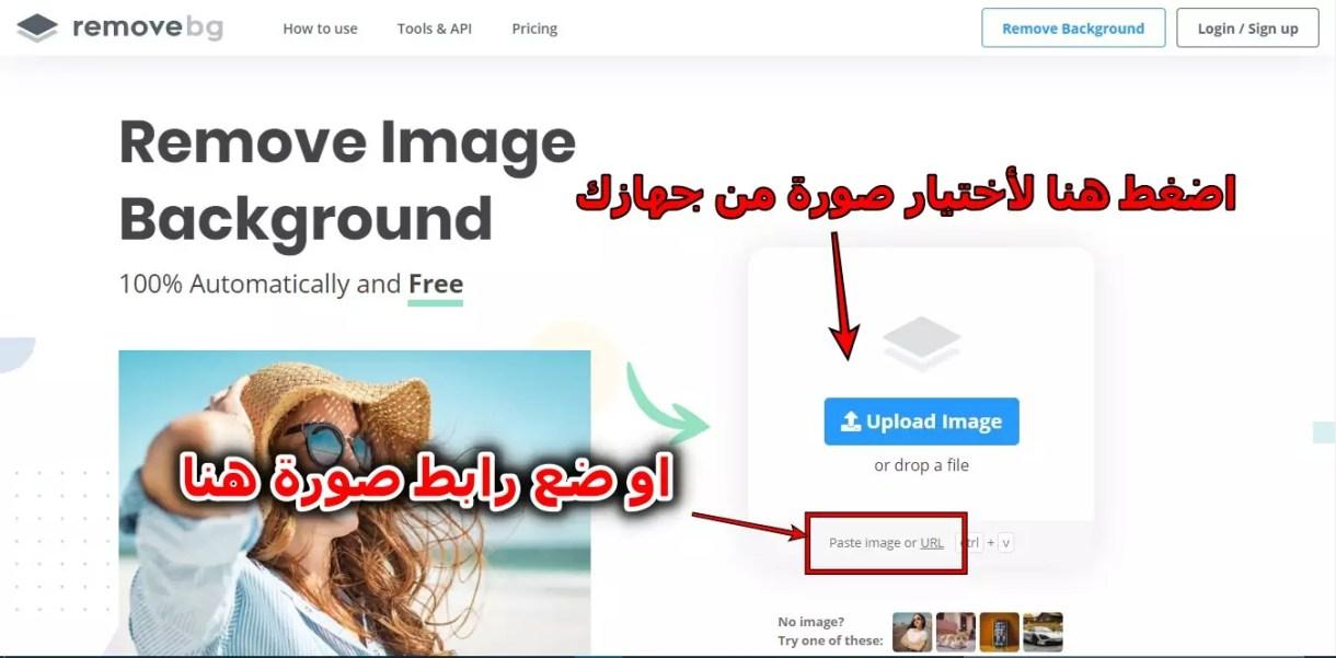 موقع لجعل خلفية الصورة شفافة بكل سهولة