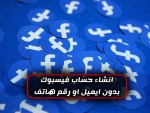 طريقة انشاء حساب فيس بوك جديد بدون ايميل بكل سهولة