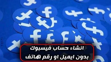 Photo of طريقة انشاء حساب فيس بوك جديد بدون ايميل بكل سهولة