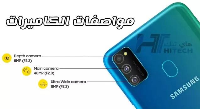 سعر و مواصفات سامسونج Samsung Galaxy M30s