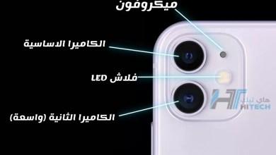 Photo of سعر و مواصفات iPhone 11 مع المميزات والعيوب مواصفات ايفون 11