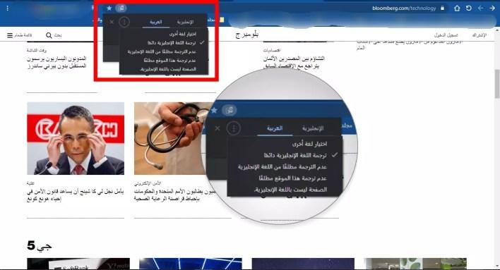 كيفية اضافة الترجمة الفورية علي متصفح جوجل كروم