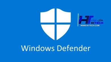 طريقة ايقاف ويندوز ديفندر Windows Defender في ويندوز 10