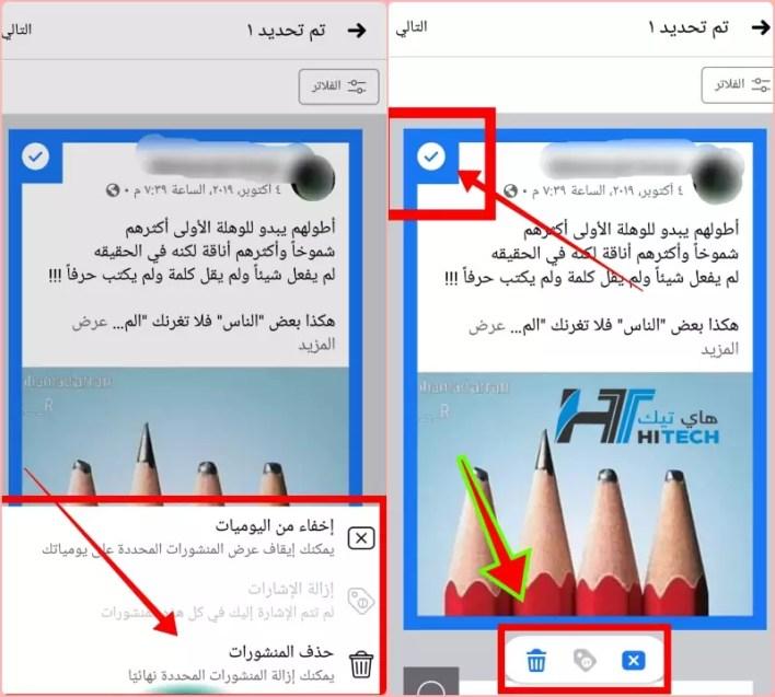 طريقة حذف منشورات الفيس بوك من الهاتف دفعة واحدة
