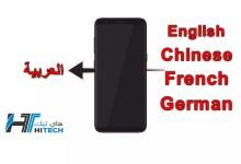 طريقة تحويل لغة الهاتف إلى العربية في هواتف سامسونج
