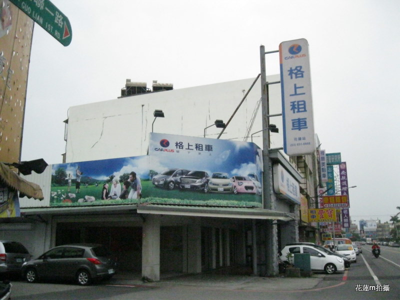 【花蓮租車 格上租車】 | 花蓮縣資訊協會