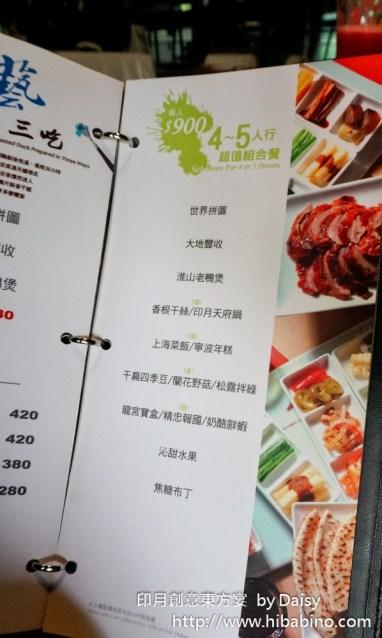 [食記] 臺中‧市政路 創意烤鴨新吃法!每日限量‧藝鴨三吃 印月創意東方宴 – 黛西優齁齁