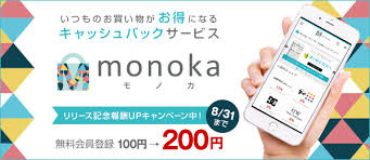 monoka(モノカ)でキャッシュバック!使う人の立場で考えて無料登録!