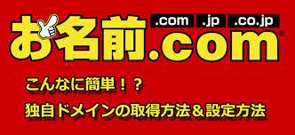 お名前.comは独自ドメインが1円から取れる最強サイト!