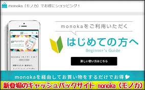 monoka(モノカ)は身近なサイトの買い物で現金キャッシュバック!