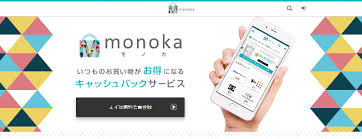 monoka(モノカ)の誰でも使えばもらえる現金還元の仕組みは!