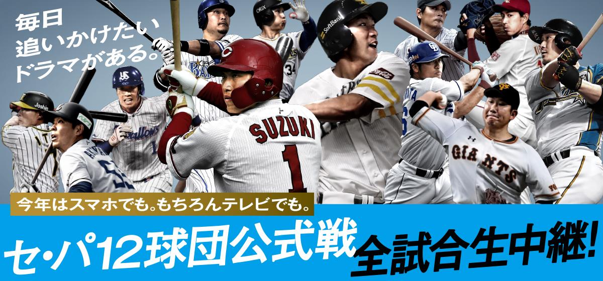広島戦や巨人戦はスカパーで見よう!今がおすすめです!