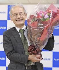 吉野彰博士ノーベル化学賞取った!博士の愛すべきものは?