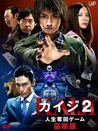 U-NEXT1月の動画配信と「カイジ2 人生奪回ゲーム」を無料で見る方法!