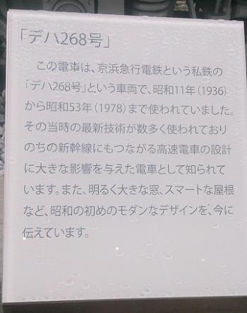 京急デハ268説明