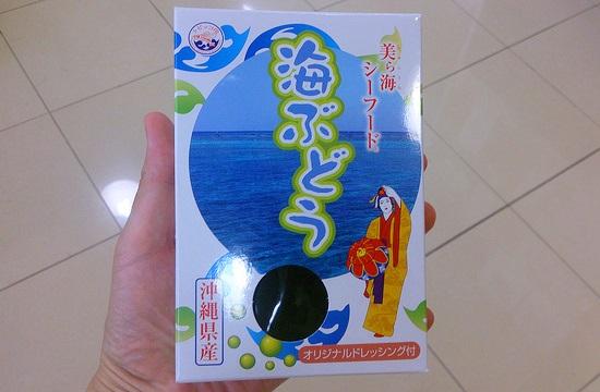 海ぶどう箱