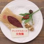 クリスマスカードのメッセージは日本語で。恋人へ伝える文例集