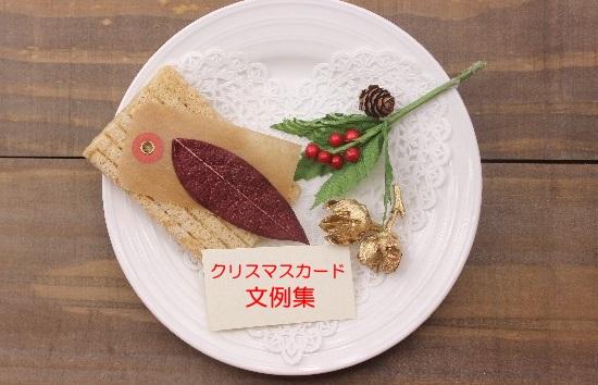 クリスマスカード文例集