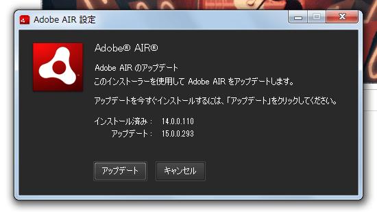 Adobe AIRアップデート