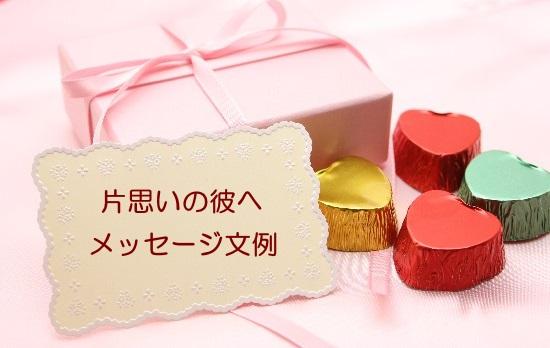 本命チョコのメッセージカード