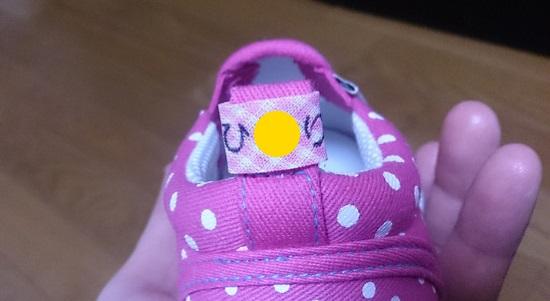 保育園の靴にお名前