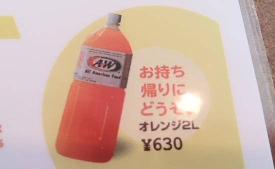 A&Wオレンジジュースペットボトル