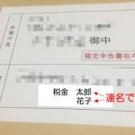 確定申告書の郵送は夫婦や家族分もまとめて送れる?の答え