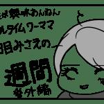 白目家の日常〜番外編1〜