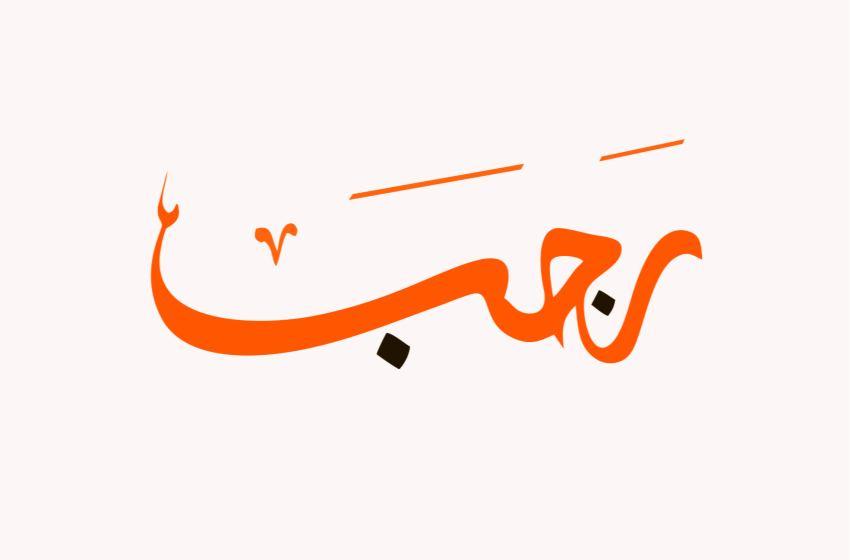 Nama Lain Bulan Rajab dalam Kitab Durratun Nasihin