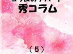 秀コラム 第5巻