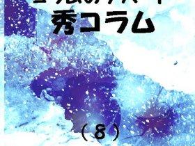 秀コラム 第8巻