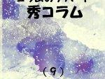 秀コラム 第9巻